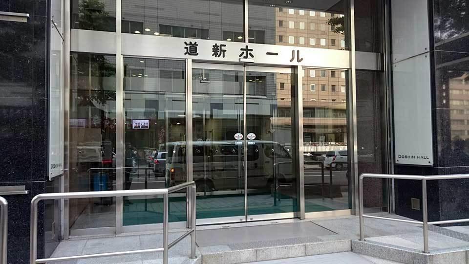 道新ホール.jpg
